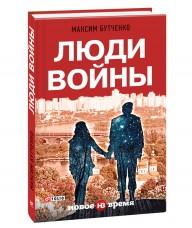 Книга Люди войны Максим Бутченко