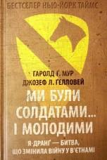 Купить Книга Ми були солдатами … і молодими Гаролд Ґ. Мура і Джозеф Л. Ґелловей в интернет-магазине Каптерка в Киеве и Украине