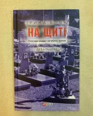 Книга На щиті. Спогади родин загиблих воїнів. Дебальцеве Ірина Вовк
