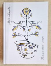 Книга Намальовані люди Міла Іванцова, з автографом авторки