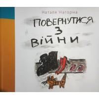 Книга Повернутися з війни Наталя Нагорна З автографом автора!