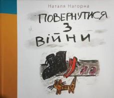 Книга Повернутися з війни Наталя Нагорна