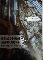 Книга Неудобные зарисовки гибридной войны Алексей Пайкин