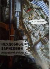 Купить Книга Неудобные зарисовки гибридной войны Алексей Пайкин в интернет-магазине Каптерка в Киеве и Украине