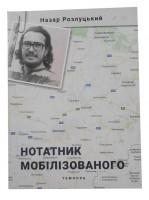 Книга Нотатник мобілізованого Назар Розлуцький з автографом автора