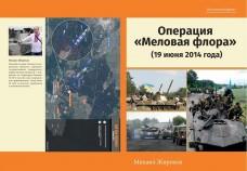 Книга Михайло Жирохов Операция Меловая флора