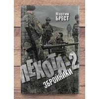 Книга Пехота 2 Збройники Мартин Брест С автографом автора ПРЕДЗАКАЗ на февраль