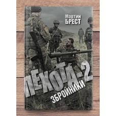 Книга Пехота 2 Збройники Мартин Брест С автографом автора! В наличии