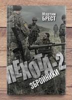 Книга Пехота 2 Збройники Мартин Брест