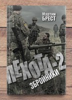 Книга Пехота 2 Збройники Мартин Брест (з автографом автора)
