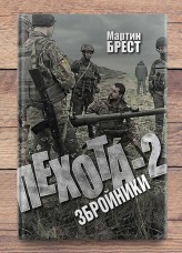 Книга Пехота 2 Збройники Мартин Брест, с автографом автора
