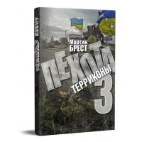 Книга Пехота 3 Терриконы Мартин Брест С автографом автора