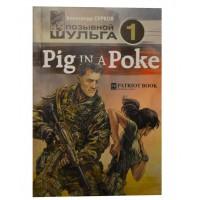 Книга Позывной Шульга Pig In Poke. Александр Сурков С автографом автора