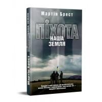 Книга Піхота Наша земля Мартин Брест з автографом автора