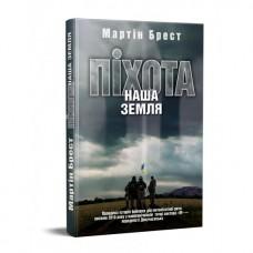Купить Книга Піхота Наша земля Мартин Брест з автографом автора  в интернет-магазине Каптерка в Киеве и Украине