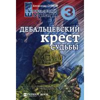Книга Позывной Шульга 3 Дебальцевский крест судьбы. Александр Сурков