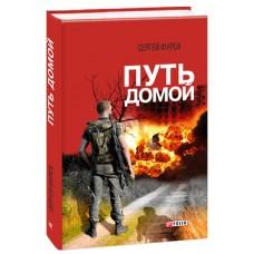 Книга Путь домой Сергей Фурса