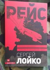 Книга РЕЙС С. Лойко