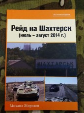 Книга Михайло Жирохов Рейд на Шахтерск Июль-август 2014