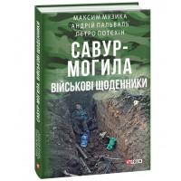 Книга Савур-могила. Військові щоденники Музика М.,Пальваль А.,Потєхін П.
