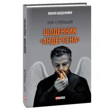 Книга Щоденник «Андерсена»