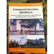 Книга Северный бастион Донбасса Михаил Жирохов