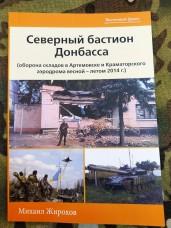 Книга Михайло Жирохов Северный бастион Донбасса