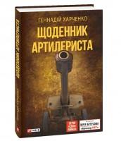 Книга Щоденник артилериста Геннадій Харченко