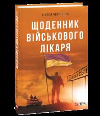 Книга Щоденник військового лікаря Чернієнко Віктор
