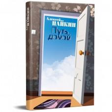 Книга Шлях додому Олексій Пайкін