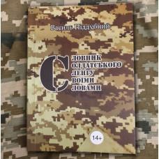 Книга Словник солдатського сленгу Василь Піддубний
