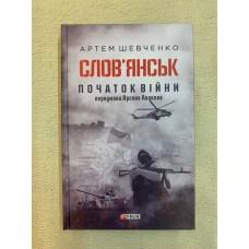 Книга Слов'янськ. Початок війни Артем Шевченко