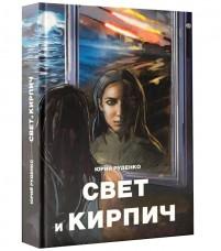 Книга Свет и кирпич Юрій Руденко, з автографом автора