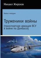 Книга Транспортная авиация ВСУ в войне на Донбассе Михаил Жирохов