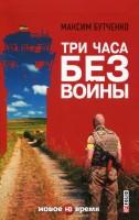Книга Три часа без войны Максим Бутченко