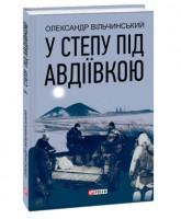 Книга У степу під Авдіївкою Олександр Вільчинський