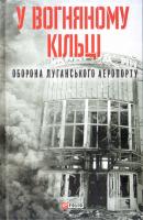 Книга У вогняному кільці. Оборона Луганського аеропорту