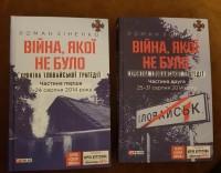 Книга Війна, якої не було. Хроніка Іловайської трагедії. 2 томи З автографом автора