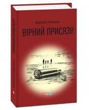 Купить Книга Вірний присязі! Валерій Макеєв в интернет-магазине Каптерка в Киеве и Украине