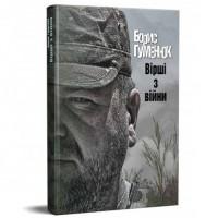 Книга Вірші з війни Борис Гуменюк