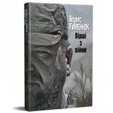 Купить Книга ВІРШІ З ВІЙНИ Борис Гуменюк в интернет-магазине Каптерка в Киеве и Украине