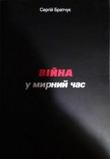Книга Війна у мирний час Сергій Братчук