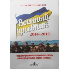 Книга Военный дневник (2014-2015) Александр Мамалуй