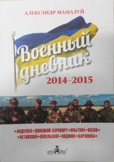 Купить Книга Военный дневник (2014-2015) Александр Мамалуй в интернет-магазине Каптерка в Киеве и Украине