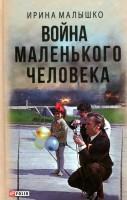 Книга Война маленького человека Ирина Малышко