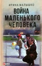 Купить Книга Война маленького человека Ирина Малышко в интернет-магазине Каптерка в Киеве и Украине