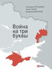 Купить Книга Война на три буквы в интернет-магазине Каптерка в Киеве и Украине