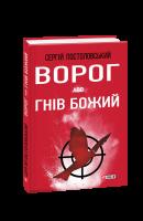Книга Ворог, або Гнів Божий Сергій Постоловський