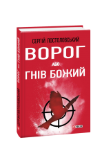 Купить Книга Ворог, або Гнів Божий в интернет-магазине Каптерка в Киеве и Украине