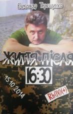 Книга Життя після 16:30 Олександр Терещенко З автографом автора